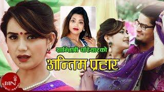 Antim Prahar - Shantishree Pariyar & S.B Anuragi