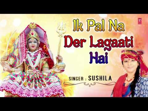 Ik Pal Na Der Lagaati Hai I Devi Bhajan I SUSHILA I Full Audio Song I Art Track I T-Series Bhakti