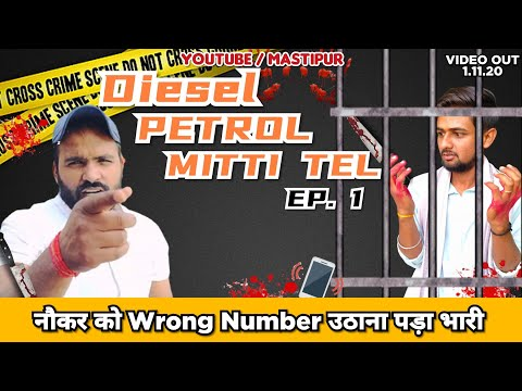 Diesel Patrol Mitti Tel Ep.1 | Crime Show | Wrong Number Gone Wrong | MASTIPUR