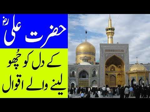Life quotes - Beautiful Heart Touching and Life changing Quotes collection of Hazrat Ali ؓ