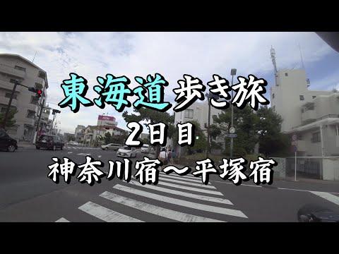 東海道歩き旅2日目 神奈川宿~平塚宿