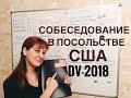 Собеседование на грин кард 2018 | DV-2018 | Делимся опытом