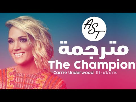Carrie Underwood - The Champion (Feat. Ludacris) | Lyrics Video | مترجمة