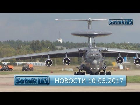 ИНФОРМАЦИОННЫЙ ВЫПУСК 10.05.2017