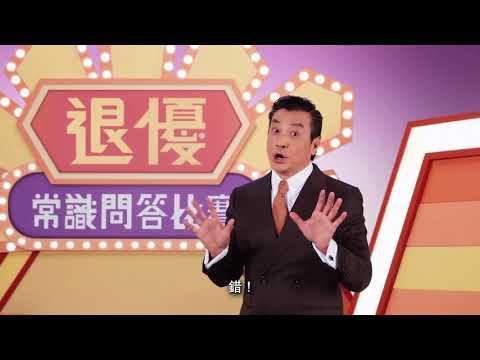 安老按揭計劃 - 電視宣傳短片(「退優」常識問答比賽)