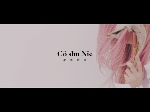 """, title : 'Cö shu Nie – 絶体絶命 (Official Video) / """"約束のネバーランド"""" ED'"""