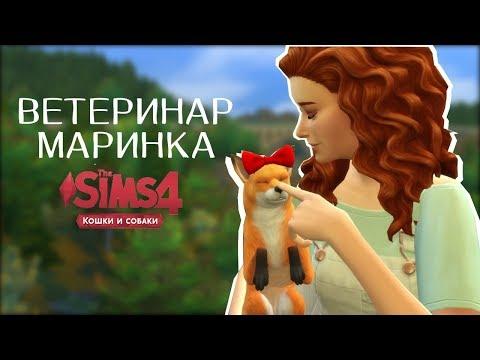 СИМС 4 кошки и собаки: Ветеринар   Симс 4 питомцы летсплей