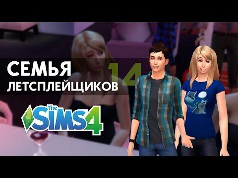 The Sims 4 - СЛ (14) | Наталалка!?