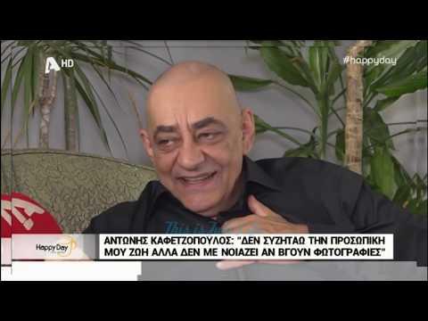 """Αντώνης Καφετζόπουλος: """"Είμαι καταθλιπτικός, αλλά έχω χιούμορ"""""""