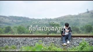 Video បទ កុំដល់បងស្អប់ ( Kom jam dol bong saob ) MP3, 3GP, MP4, WEBM, AVI, FLV Desember 2017