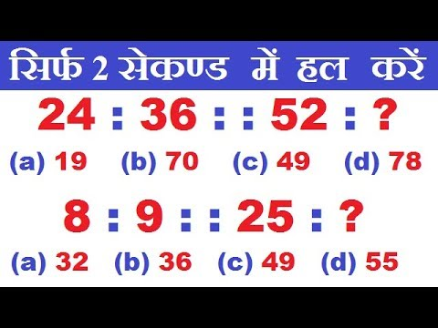 Reasoning Trick : Analogy Reasoning Trick in hindi | SSC, CGL, TIER 1