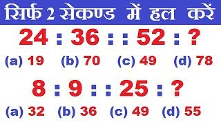 Download Video Reasoning Trick : Analogy Reasoning Trick in hindi | SSC, CGL, TIER 1 MP3 3GP MP4