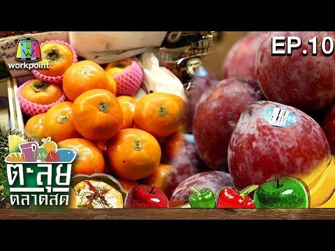 ตะลุยตลาดสด | ป้าหลวยผลไม้70ปี อาหารทะเลสดๆ | ตลาดสามย่าน | EP.10 | 18 พ.ย. 59 Full HD