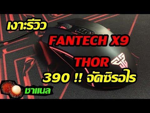 รีวิว-Review : เมาส์ FANTECH X9 THOR 390บ. ราคาแบบนี้ต้องโดนแล้วละ