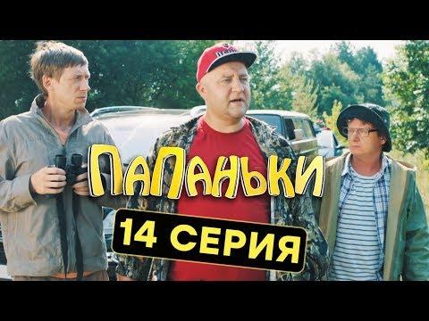 Папаньки - 14 серия - 1 сезон   Комедия - Сериал 2018   ЮМОР ICTV