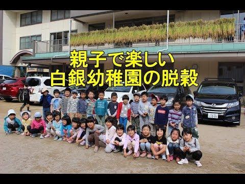 Hakugin Kindergarten