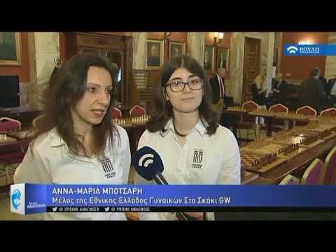 Εκδήλωση προς τιμήν των πρωταθλητριών της Εθνικής Ομάδας Γυναικών στο Σκάκι (08/03/2018)