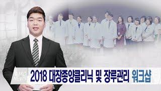 2018 대장종양클리닉 및 장루관리 워크샵 미리보기
