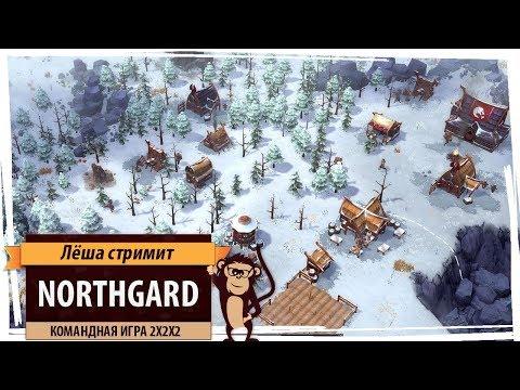 Стрим Northgard: командная партия 2х2х2