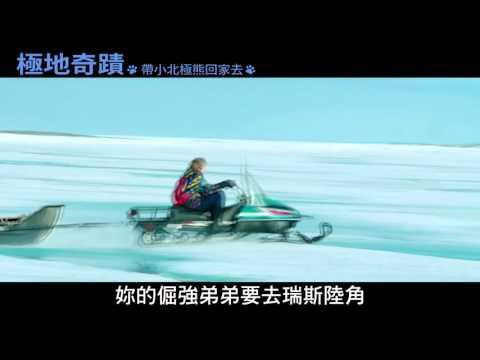【極地奇蹟】中文預告
