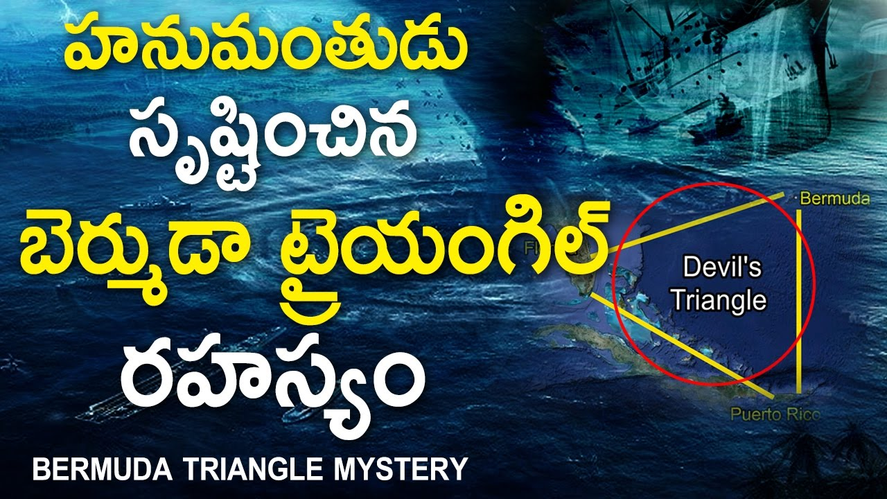 UnKnown Facts About Bermuda Triangle Mystery