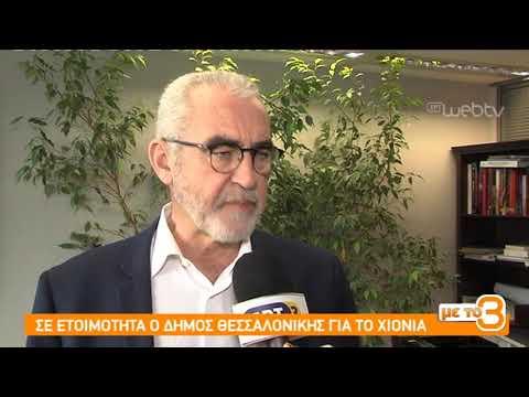 Σε ετοιμότητα για την κακοκαιρία και ο Δ. Θεσσαλονίκης | 22/02/2019 | ΕΡΤ