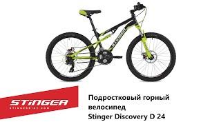 Подростковый горный велосипед Stinger Discovery D 24