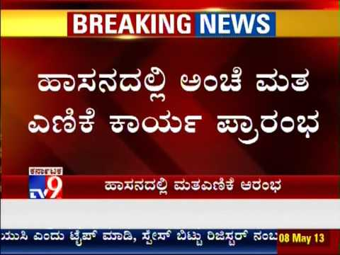 TV9 LIVE - TV9 Live: Nimma Thirpu: [Part 1] : Counting of Votes {Karnataka Assembly Elections 2013 Results}.......,Live Updates..., Karnataka, Assembly,Elections,2013,P...