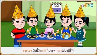สื่อการเรียนการสอน มาฟังเพลงสระเวอร์ชั่นใหม่ สอนเรื่อง สระ กันจร้า ป.1 ภาษาไทย