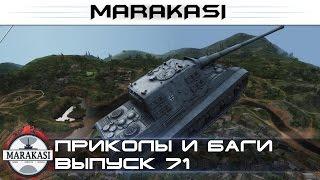 World of Tanks смешные моменты,приколы и баги