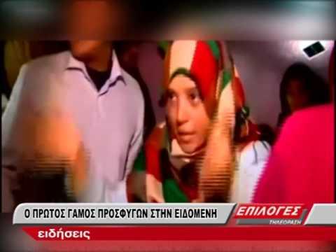 Video - Ο Σάχερ παντρεύτηκε τη Ρουχάγια στο λασπότοπο της Ειδομένης
