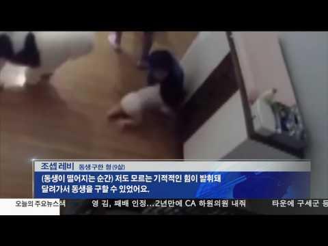 떨어지는 동생 구한 9살 형 11.18.16 KBS America News