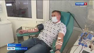 Всероссийский День донора крови 2020 - Репортаж ГТРК Оренбург