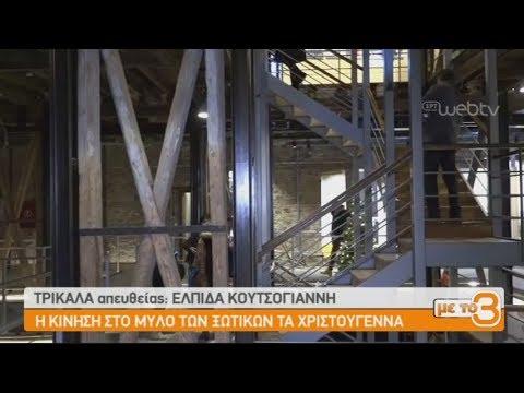 Το βιομηχανικό Μουσείο στο Πάρκο των Ξωτικών στα Τρίκαλα | 27/12/2018 | ΕΡΤ