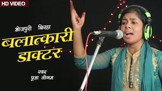 HD Superhit Bhojpuri Birha 2017 - Balatkari Doctor - बलात्कारी डॉक्टर. Singer - Pooja Nigam. Video Director - Vishal...