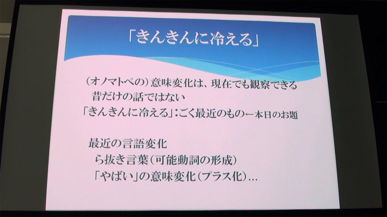 講演「オノマトペの意味は変化するか?」(第11回NINJALフォーラム)