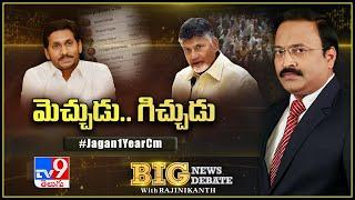 Big News Big Debate : Political War on CM Jagan's 1-Year Rule In AP : Rajinikanth