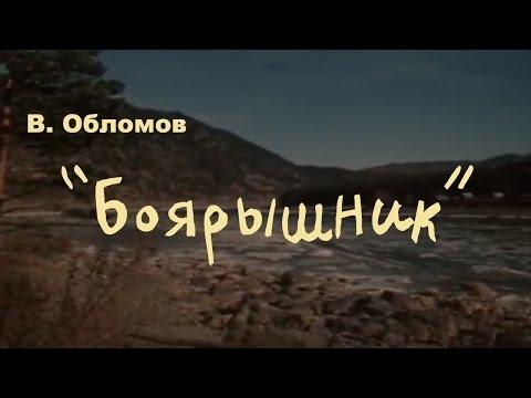 Вася Обломов - Боярышник - DomaVideo.Ru