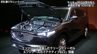 """マツダ、3列SUV国内投入 未開拓市場""""火付け役""""に(動画あり)"""