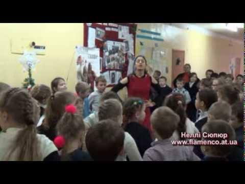 Фламенко. Открытый урок Нелли Сюпюр в школе №64 (Киев).