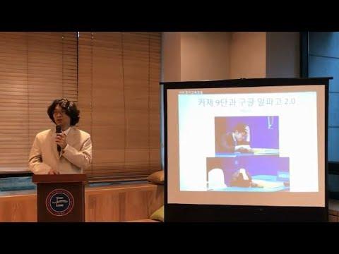 제5회 IGSE 영어교육 포럼 '4차 산업혁명과 영어교육의 미래' by 김영우 교수