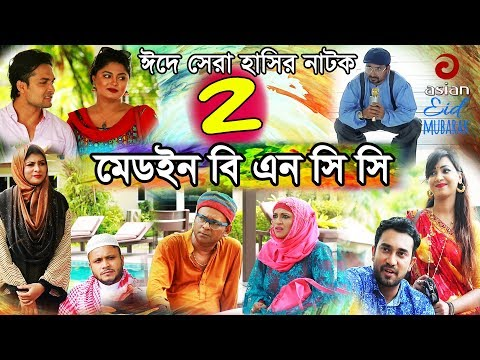 Made In BNCC | Eid New Drama 2018 | Episode -02 | Ft Jovan Prova & Moushumi Hamid | Asian TV HD