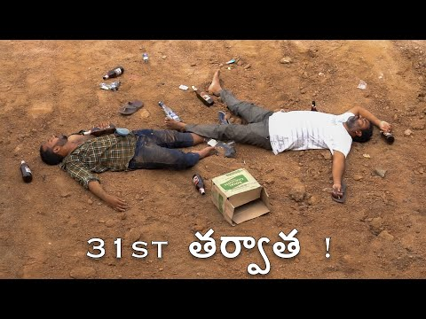 After 31ST | daawath part -2 | My Village show Comedy