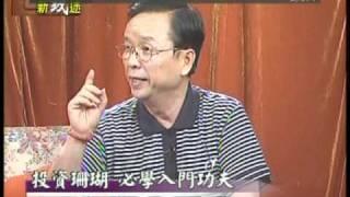 中華國寶-珊瑚(6)
