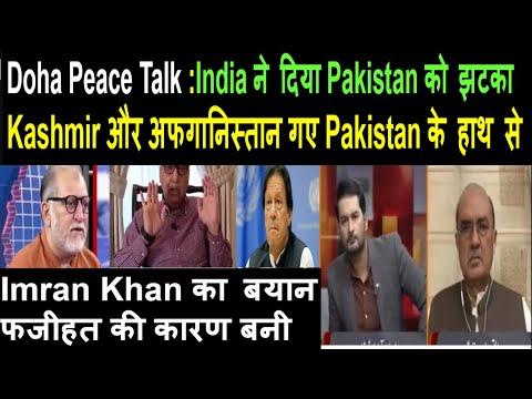 Doha Peace talk 2 | Pakistan India News Online|Pak media on India latest|Pak media on China & MODI