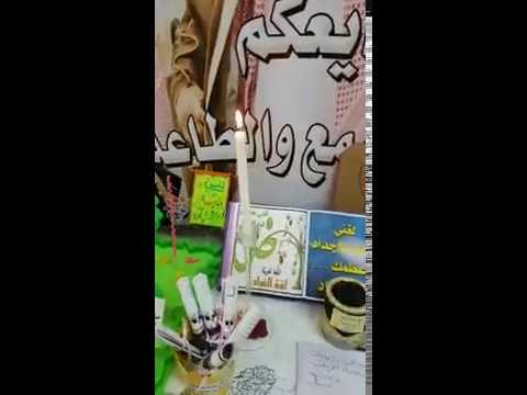 شاهد احتفاء ابتدائية الحدبة بقنا باليوم العالمي للغة العربية 2