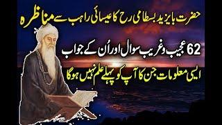 Video 62 Mysterious Question To Hazrat Ba Yazeed Bastami RH Urdu Stories ! Islamic Stories MP3, 3GP, MP4, WEBM, AVI, FLV Juli 2018