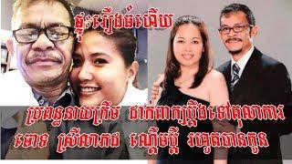 Khmer Comedy - កូននាយក្រឹមថា៖&#