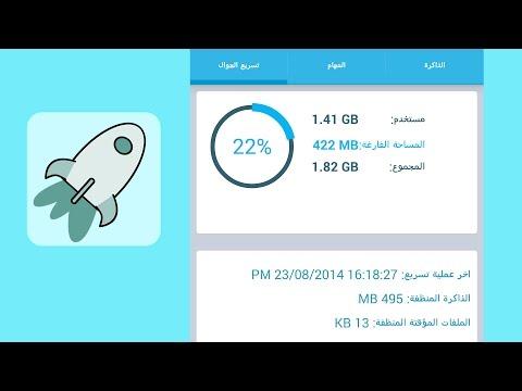 Video of مسرع الجوال