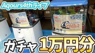 Aqours4thライブ東京ドーム会場限定ガチャ!1万円分やってみた&前日物販の様子